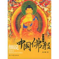 【正版二手书9成新左右】细说中国佛教(彩图版 刘鹏 光明日报出版社