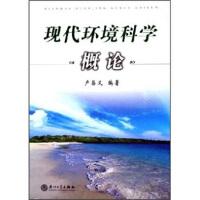 现代环境科学概论,卢昌义,厦门大学出版社,9787561524466