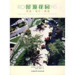 屋顶花园历史设计构造西奥多奥斯曼中国建筑工978711207[美]西奥多・奥斯曼中国建筑工业出版社