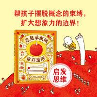 这是苹果吗也许是吧[日]吉竹伸介著绘本界人气作者吉竹伸介作品图书馆书目获博洛尼亚国际童书展奖 爱心树9787542253