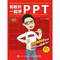 和秋�~一起�WPPT(第4版)