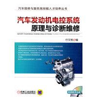 汽车发动机电控系统原理与诊断维修