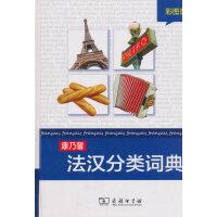 康乃馨法汉分类词典(彩图版)