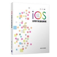 iOS��用�_�l基�A教程
