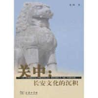 关中:长安文化的沉积 9787100083294