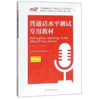 【二手书8成新】普通话水平测试专用教材 普通话水平测试命题研究组 光明日报出版社