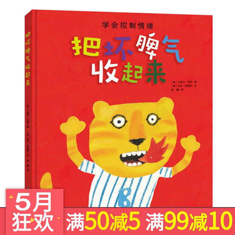 把坏脾气收起来绘本 卡罗尔罗思 拉申凯里耶 北京科学技术出版社 幼儿绘本图书 3-6周岁正版硬皮精装 情绪管理书籍儿童绘本 让孩子掌握疏导自己坏情绪的办法