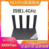 华为5G路由器AX3 pro四核双频WiFi6+无线千兆端口3000M高速穿墙王