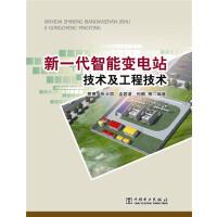 新一代智能变电站技术及工程应用
