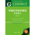 皮书系列・生态城市绿皮书:中国生态城市建设发展报告(2017)