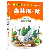 森林报・秋(彩图注音版)小学生语文新课标必读丛书