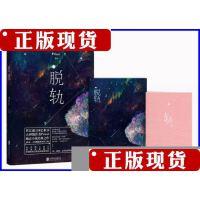 [旧书二手9成新]脱轨 /Priest 北京联合出版公司
