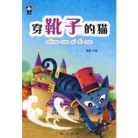 世界童话篇:穿靴子的猫,韩蓁,龙门书局,9787508818337