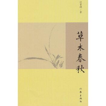 草木春秋(新版)