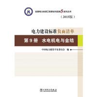 创建电力优质工程策划与控制5系列丛书 电力建设标准负面清单(2015版) 第9册 水电机电与金结