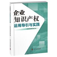 企业知识产权运用导引与实践