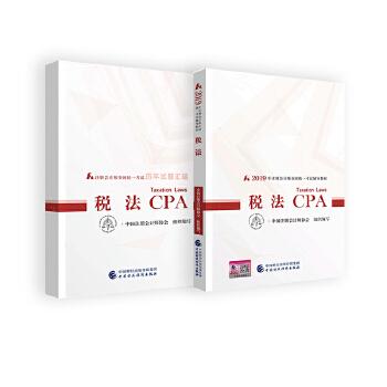 注册会计师教材+配套辅导2019 cpa2019年注册会计师全国统一考试辅导教材+历年试题汇编:税法+试题CPA 套装2册