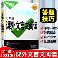 2022新版初中文言文课外阅读7七年级万唯教育语文专项训练文言文全解古诗文阅读理解初一上下册语文试题