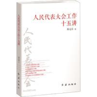 【正版二手书9成新左右】人民代表大会工作十五讲 席文启 红旗出版社