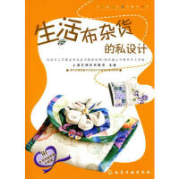 【正版二手书9成新左右】生活布杂货的私设计 上海艺棉拼布教室 化学工业出版社