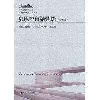 【正版二手书9成新左右】房地产市场营销(第2版 付光辉 东南大学出版社