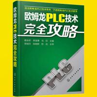 欧姆龙plc编程书籍 欧姆龙PLC技术完全攻略 PLC编程指令与梯形图快速入门 plc程序应用实例教程 plc编程入门