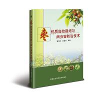 枣优质高效栽培与病虫害防治技术