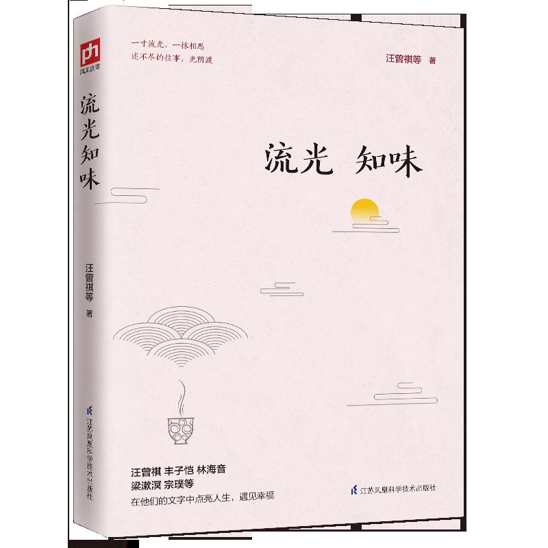 流光知味 汪曾祺、丰子恺、林海音、梁漱溟、宗璞等30余位名家传世之作。在他们的文字中参悟生命,努力向上,遇见幸福。