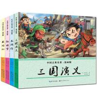 四大名著(漫画版)全4册