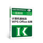 全国计算机等级考试一级教程――计算机基础及WPS Office应用(2021年版)