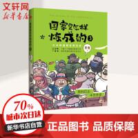 国家是怎样炼成的 3 中国致公出版社
