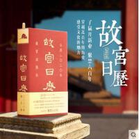 现货书籍 故宫日历2020年 子鼠开新业 紫禁六百年 鼠年艺术收藏日历台历挂历