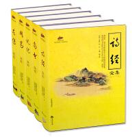 五经:诗经 尚书 礼记 周易 左传(插图版全5册)