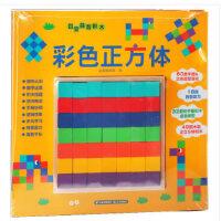 百变益智积木. 彩色正方体