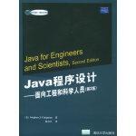 Java 序设计:面向工程和科学人员(第2版)――国外经典教材・计算机科学与技术