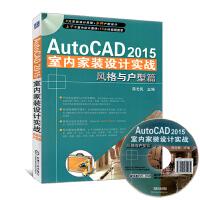 正版中文版AutoCAD 2015室内装潢设计从入门到精通教程书籍+家装设计实战 风格与户型篇 cad2015建筑制图