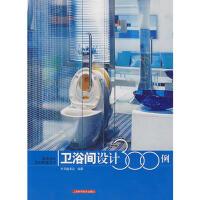 【二手旧书九成新】卫浴间设计300例 《家居设计百例图集系列》编委会 上海科学技术出版社 9787532390076