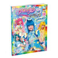巴啦啦小魔仙音符之谜 牛奶失踪了2,漫界文化,江苏少年儿童出版社,9787534687983