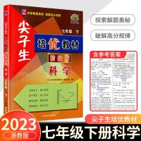 2021新版学林驿站精编版尖子生培优教材七年级下册科学浙教版