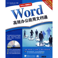 word 高效办公应用文档通(二版1cd)