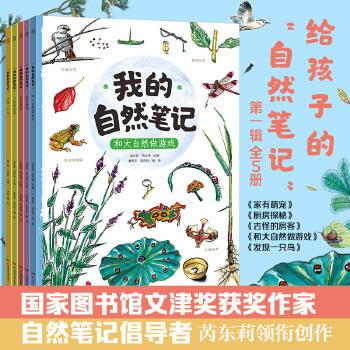 我的自然笔记(套装5册) 让孩子受益终生的自然生命教育图书,文津奖图书《自然笔记》作者芮东莉给孩子的自然探索科普绘本,用有趣的故事和科学的观察笔记,带孩子探索大自然的秘密,教给孩子观察自然的方法和科学的思维方式,培养实验能力。