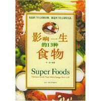 【正版二手书9成新左右】影响一生的13种食物 李晶 北京工业大学出版社