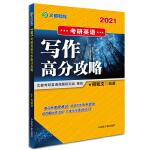 【现货速发】何凯文2020考研英语作文 考研英语写作高分攻略 英语一二作文模板