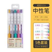 成田良品Narita 315J按动中性笔 手帐中性笔学生用文具签字红蓝黑色�ㄠ�彩色笔0.5mm 手账款套装