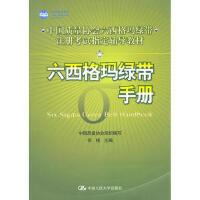 六西格玛绿带手册, 何桢 编,中国人民大学出版社【正版保证 放心购】
