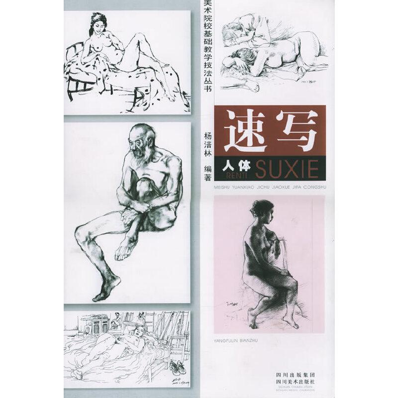 速写人体——美术院校基础教学技法丛书
