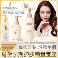 袋鼠妈妈 孕妇卸妆乳 孕妇专用卸妆水 深层清洁 孕期护肤品化妆品