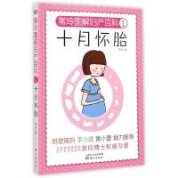 十月怀胎(常玲图解妇产百科)