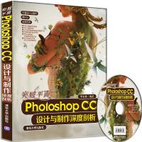 【正版二手书9成新左右】突破平面Photoshop CC设计与制作深度剖析 配 平面设计与制作 李金蓉 清华大学出版社