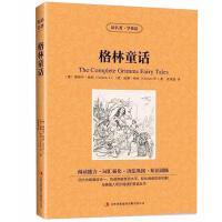 格林童话 正版书籍 中英文对照双语版 英语+中文 小学初中高中生课外阅读名著书籍 读名著学英语